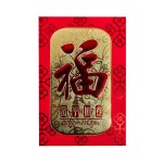 CHINESE NEW YEAR RED PACKET - 福 (8*12CM)