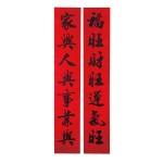 CHINESE NEW YEAR 对联 117*21CM 1306