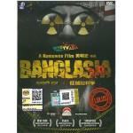 BANGLASIA 猛加拉杀手 (DVD)