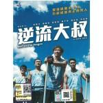 逆流大叔 (DVD)