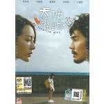 MY SURPRISE GIRL 天使,曾经来过 (DVD)