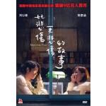 比悲伤更悲伤的故事 (DVD)