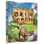 彩书坊珍藏版-恐龙王国大百科