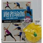 跑者瑜伽:讓你不受傷、跑更遠、卻不累的完整解答(附贈品:雙色杯蓋)