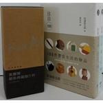 松浦彌太郎:日日100套書(共2冊)(附贈品:黃騰輝古典玫瑰園隨行杯)