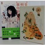 美少女教授‧桐島統子的事件研究錄(附贈品:筆記本騎馬釘平裝)