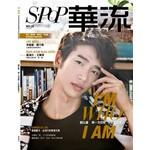 華流第29期 (7月號)主刊 劉以豪
