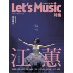 【LET'S MUSIC No. 14】每個人心中都有一首江蕙:102個音樂故事