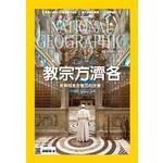 國家地理雜誌中文版 8月號/2015 第165期