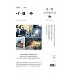 小日子享生活誌9月號/2015 第41期