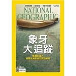 國家地理雜誌中文版 9月號/2015 第166期