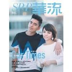 華流第31期 (9月號)主刊 王大陸、宋蕓樺