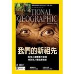 國家地理雜誌中文版 10月號/2015 第167期