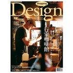 Shopping Design 9月號/2015 第82期