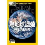 國家地理雜誌中文版 11月號/2015 第168期