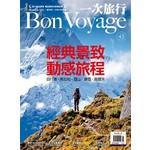 BonVoyage一次旅行 10月號/2015 第43期