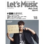 LET'S MUSIC 12月號/2015第18期