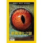 國家地理雜誌中文版 2月號/2016 第171期