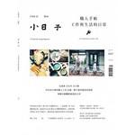 小日子享生活誌3月號/2016 第47期