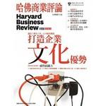 哈佛商業評論全球中文版 1月號/2016 第113期