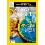 國家地理雜誌中文版 5月號/2016 第174期