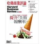 哈佛商業評論全球中文版 5月號/2016 第117期