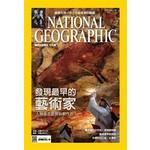 國家地理雜誌中文版 1月號/2015 第158期