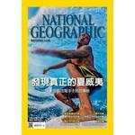 國家地理雜誌中文版 2月號/2015 第159期