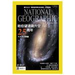 國家地理雜誌中文版 4月號/2015 第161期