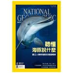 國家地理雜誌中文版 5月號/2015 第162期