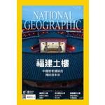 國家地理雜誌中文版 6月號/2015 第163期