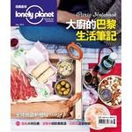 孤獨星球Lonely Planet 5月號/2016 第55期