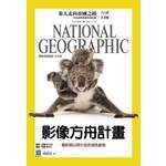 國家地理雜誌中文版 7月號/2016 第176期-無尾熊母子