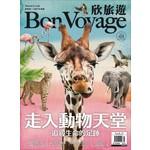 欣旅遊 BonVoyage 4.5月號/2016 第48期