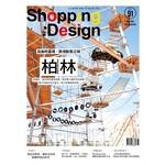 Shopping Design 6月號/2016 第91期