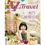 az旅遊生活 7月號/2016第159期