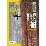 國家地理雜誌中文版 11月號/2013 第144期