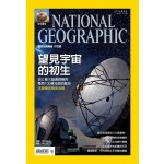 國家地理雜誌中文版 4月號/2014 第149期