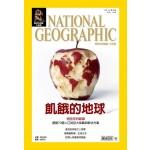 國家地理雜誌中文版 5月號/2014 第150期