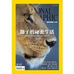 國家地理雜誌中文版 6月號/2014 第151期