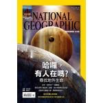 國家地理雜誌中文版 7月號/2014 第152期