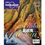 孤獨星球Lonely Planet 6月號/2016 第56期