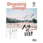 Shopping Design 8月號/2016 第93期