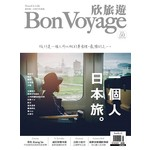 欣旅遊 BonVoyage 8.9月號/2016 第50期
