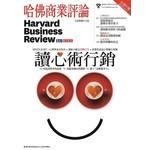 哈佛商業評論全球中文版 9月號/2016 第121期