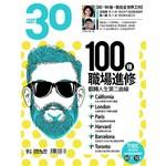 30雜誌 9月號/2016 第145期