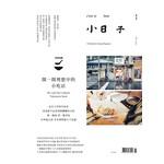 小日子享生活誌11月號/2016 第55期