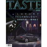 TASTE品味誌 8月號/2016 第45期