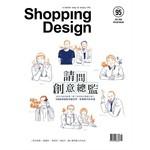 Shopping Design 10月號/2016 第95期
