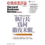 哈佛商業評論全球中文版 11月號/2016 第123期